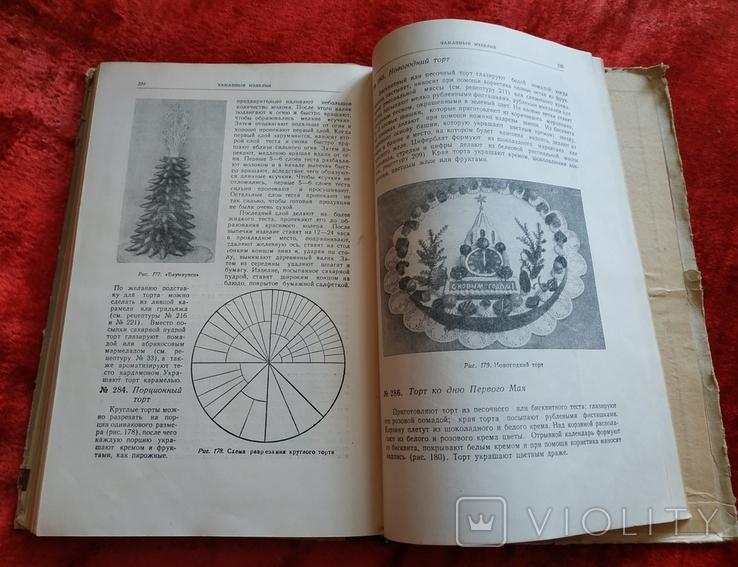 Госторгиздат.Приготовление Мучных кондитерских изделий Р.П. Кенгис 1951 год, фото №7