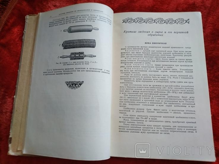 Госторгиздат.Приготовление Мучных кондитерских изделий Р.П. Кенгис 1951 год, фото №8