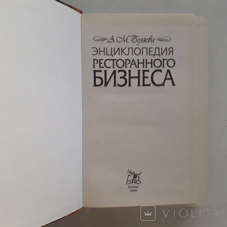 Ресторанный бизнес. А. М. Беляева. 2009 г., фото №4