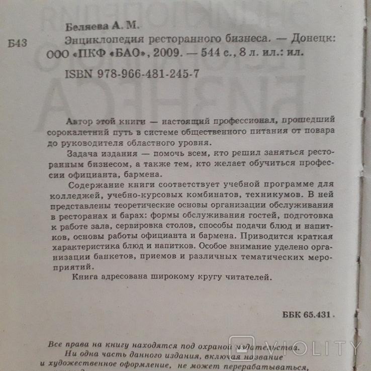 Ресторанный бизнес. А. М. Беляева. 2009 г., фото №5