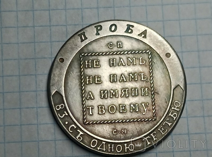 Ефимок проба 1798 копия, фото №2