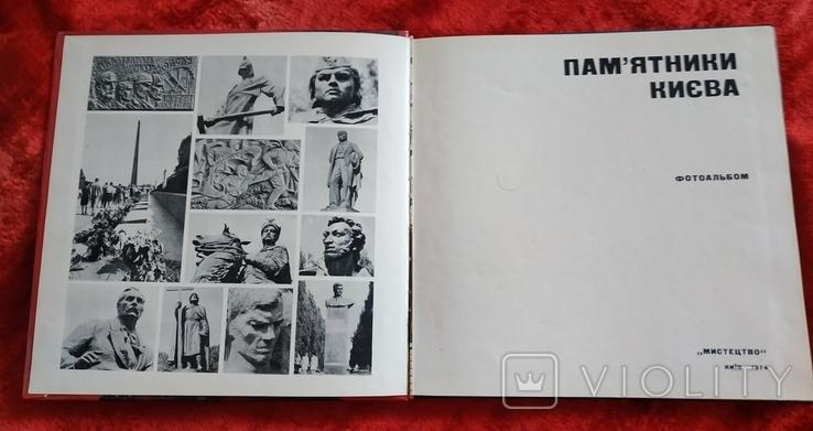 Памятники Киева .Фотоальбом 1974 г.Тираж 25000, фото №9