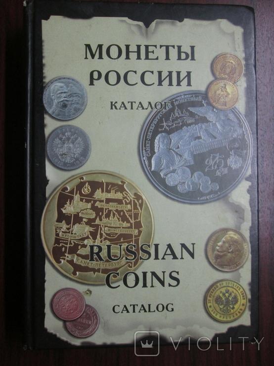 Монеты России. Каталог, фото №2