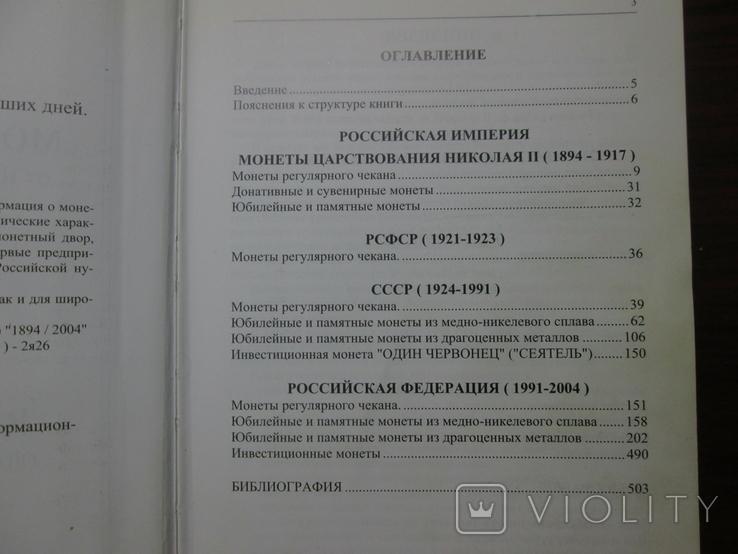 Монеты России. Каталог, фото №5