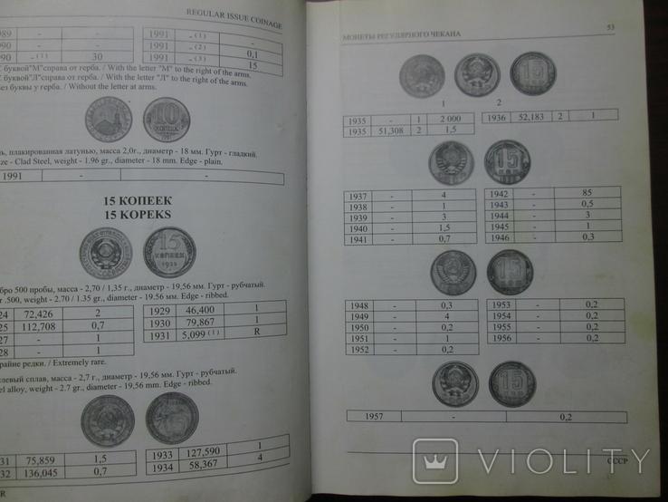 Монеты России. Каталог, фото №8
