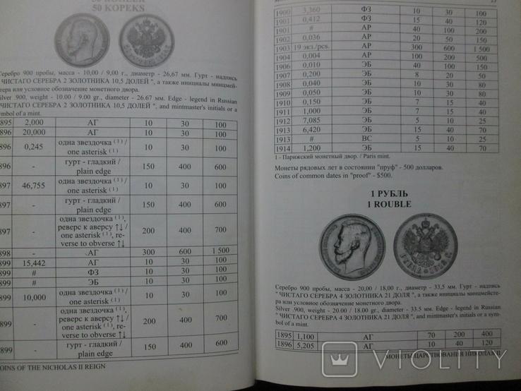 Монеты России. Каталог, фото №9