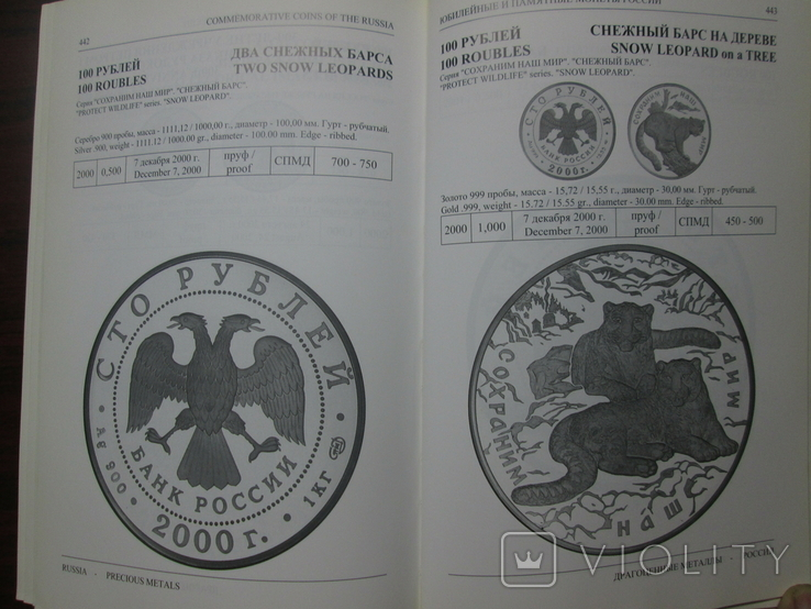 Монеты России. Каталог, фото №10