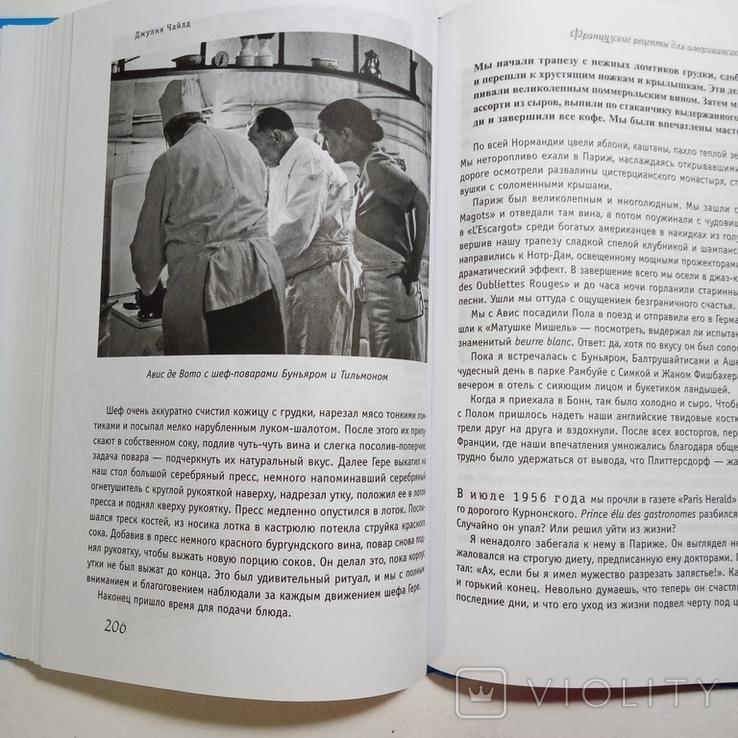 2012 Гастрономическое путешествие по Франции, Джулия Чайлд, фото №10
