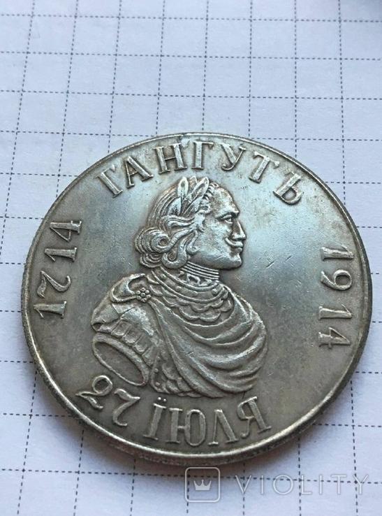 Рубль Гангутъ 1914 копия, фото №3