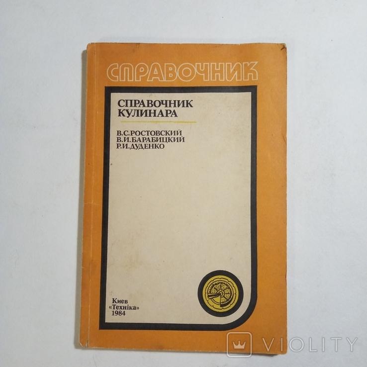 1984 Справочник кулинара Ростовский В.С., рецепты, фото №3
