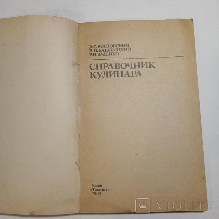 1984 Справочник кулинара Ростовский В.С., рецепты, фото №6