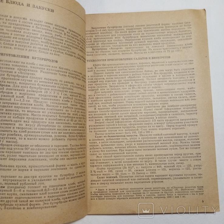 1984 Справочник кулинара Ростовский В.С., рецепты, фото №8
