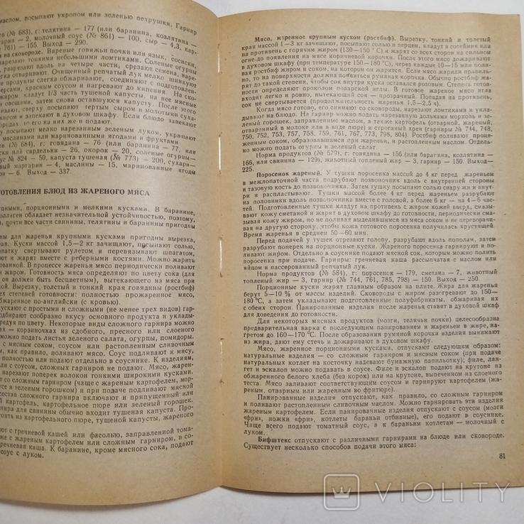 1984 Справочник кулинара Ростовский В.С., рецепты, фото №11