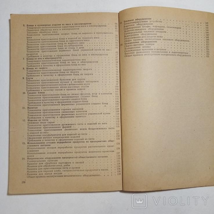 1984 Справочник кулинара Ростовский В.С., рецепты, фото №12