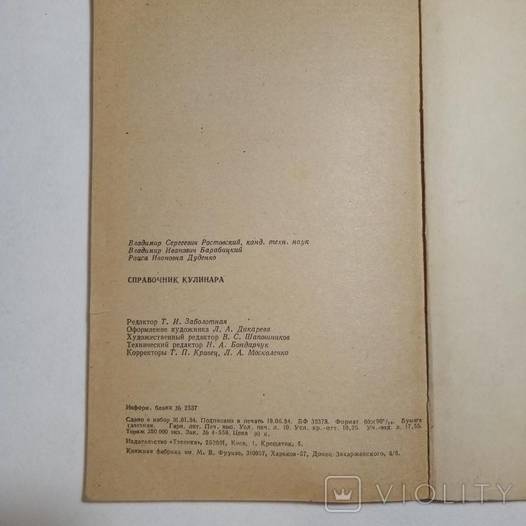 1984 Справочник кулинара Ростовский В.С., рецепты, фото №13