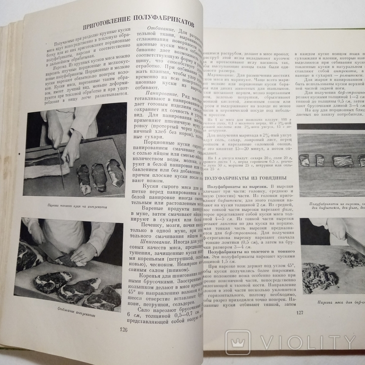 1960 Кулинария. Госторгиздат, фото №7