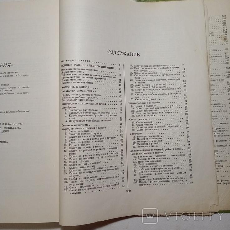 1960 Кулинария. Госторгиздат, фото №10