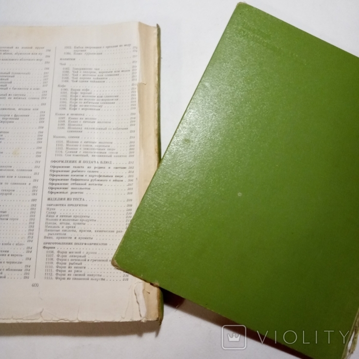 1960 Кулинария. Госторгиздат, фото №12