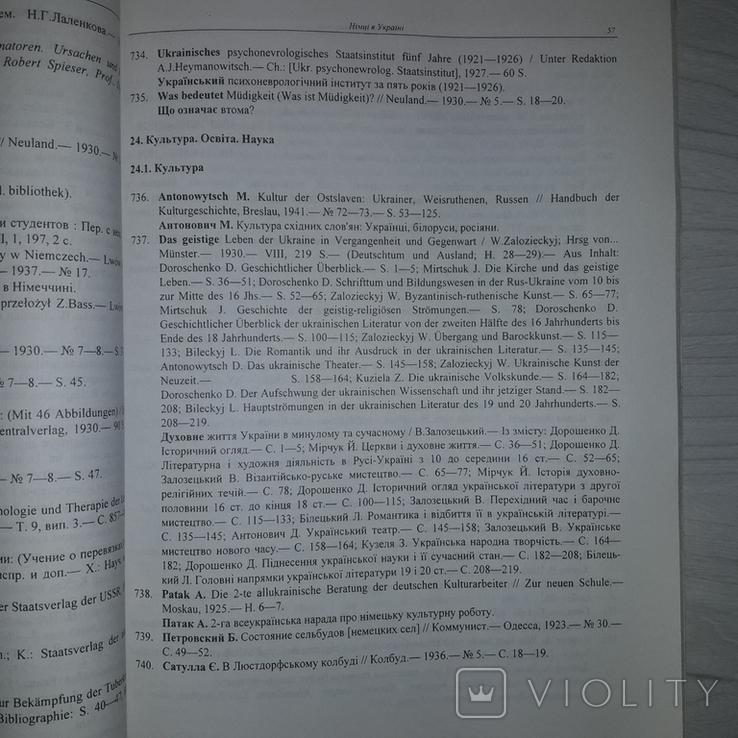 Німці в Україні 1917-1941 Бібліографічний покажчик 1998, фото №9