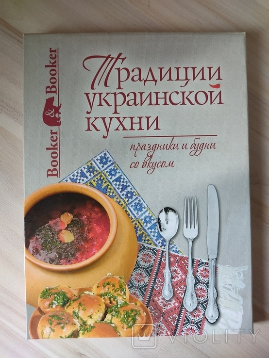 Книга Традиции украинской кухни, фото №2