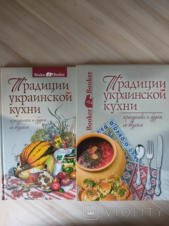 Книга Традиции украинской кухни, фото №3