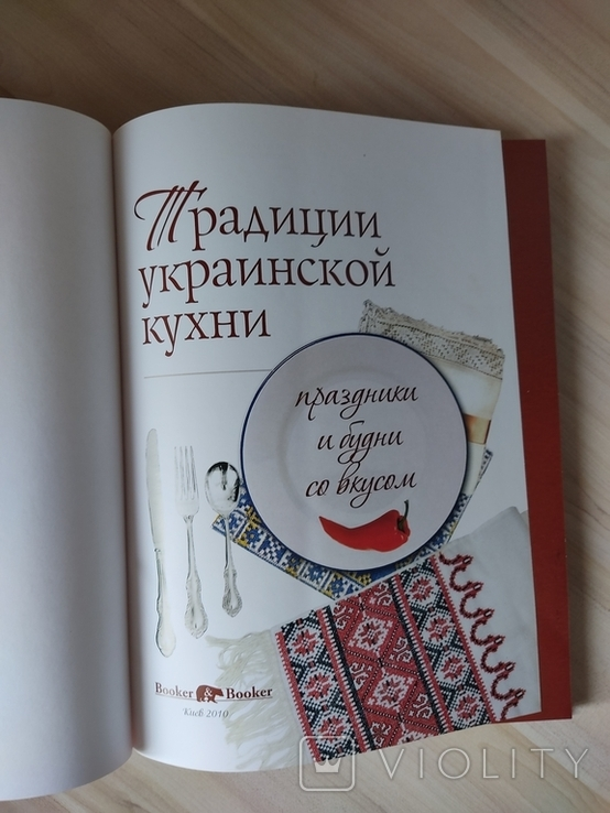 Книга Традиции украинской кухни, фото №4