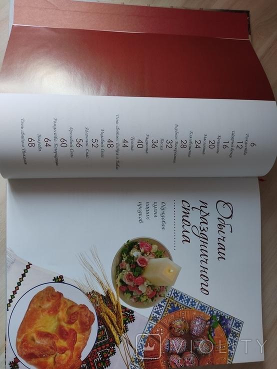 Книга Традиции украинской кухни, фото №5