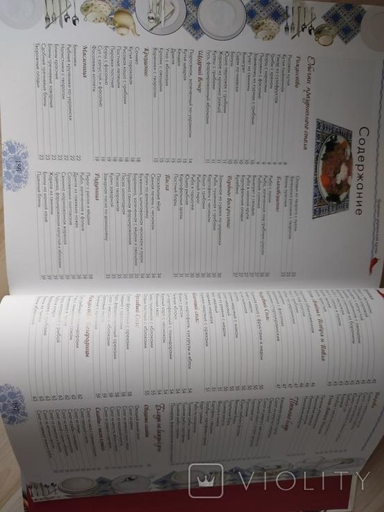 Книга Традиции украинской кухни, фото №7