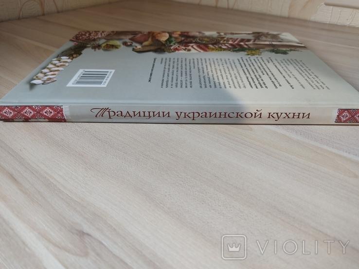 Книга Традиции украинской кухни, фото №9