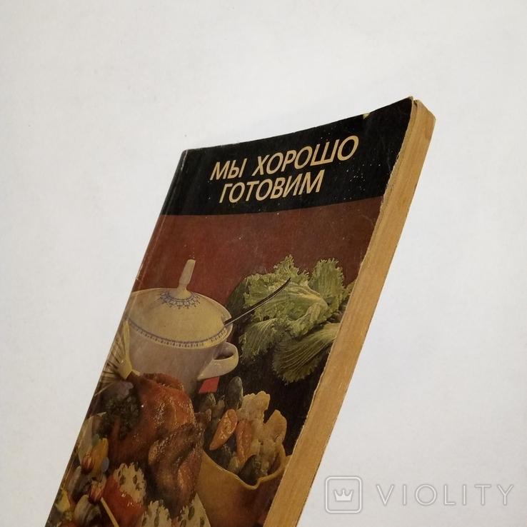 1983 Мы готовим хорошо, пер. с нем. Козеко А.И., фото №4