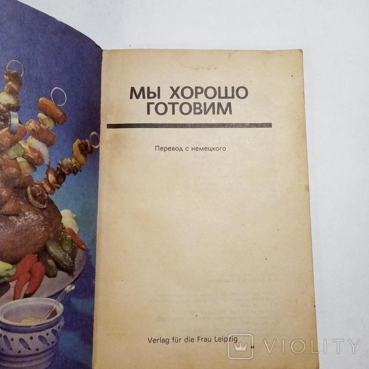1983 Мы готовим хорошо, пер. с нем. Козеко А.И., фото №5