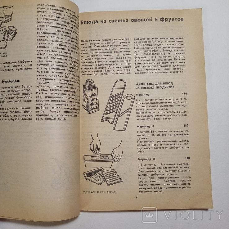 1983 Мы готовим хорошо, пер. с нем. Козеко А.И., фото №9