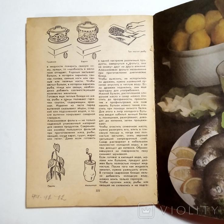 1983 Мы готовим хорошо, пер. с нем. Козеко А.И., фото №12
