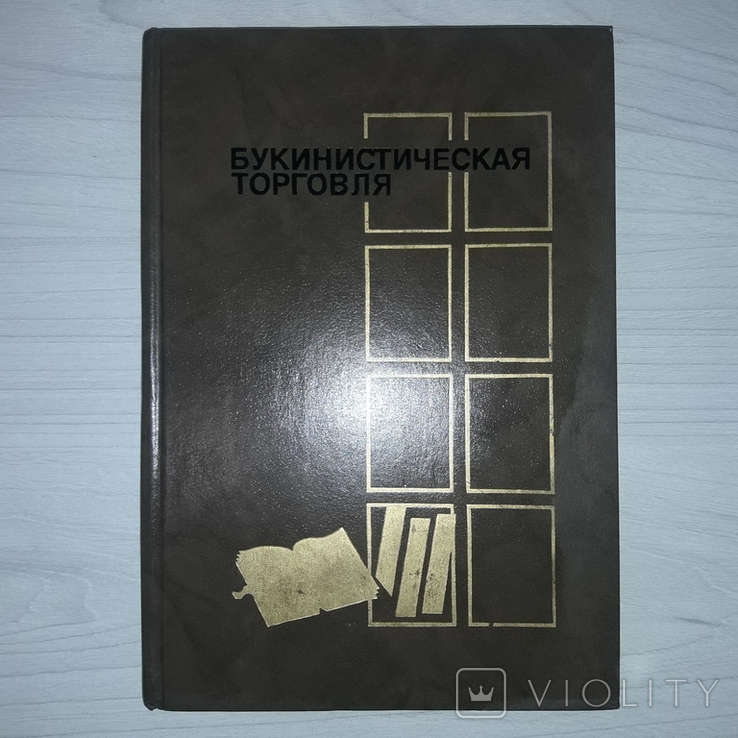 Букинистическая торговля 1990 Букинистические товары, фото №3