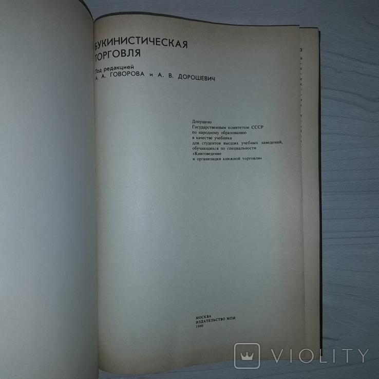 Букинистическая торговля 1990 Букинистические товары, фото №7