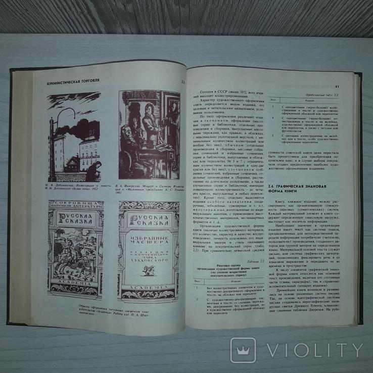 Букинистическая торговля 1990 Букинистические товары, фото №8
