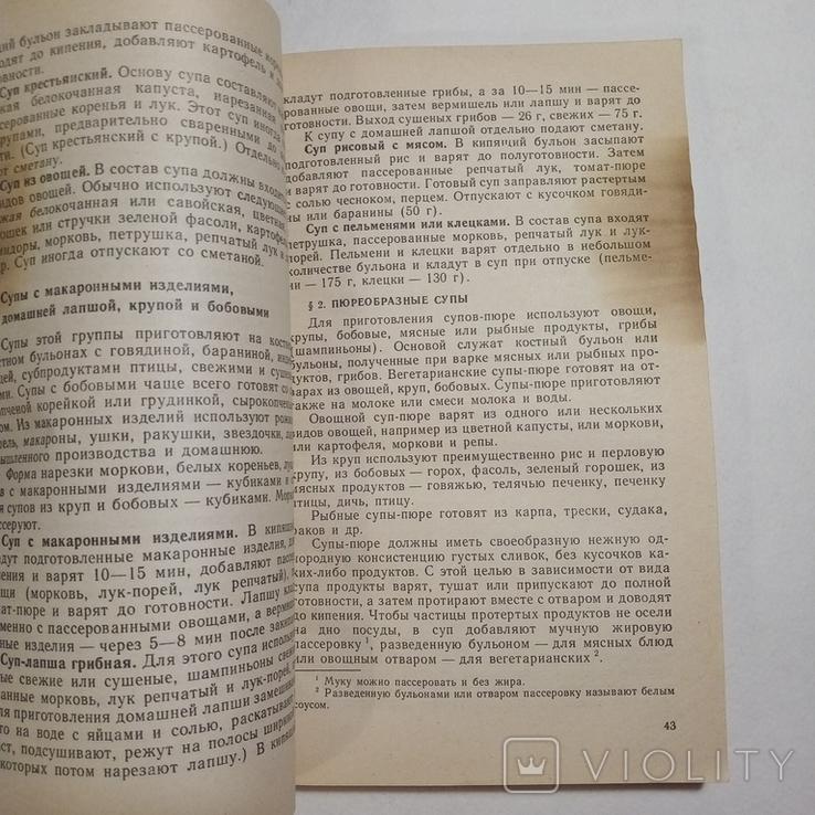 1987 Кулинарная характеристика блюд Новоженов Ю.М., фото №9