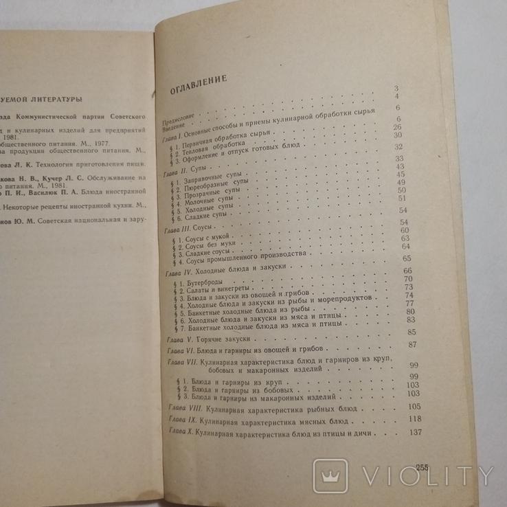 1987 Кулинарная характеристика блюд Новоженов Ю.М., фото №10