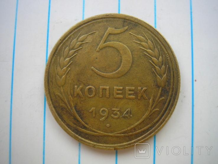 5 копеек 1934 г.,копия №1, фото №2