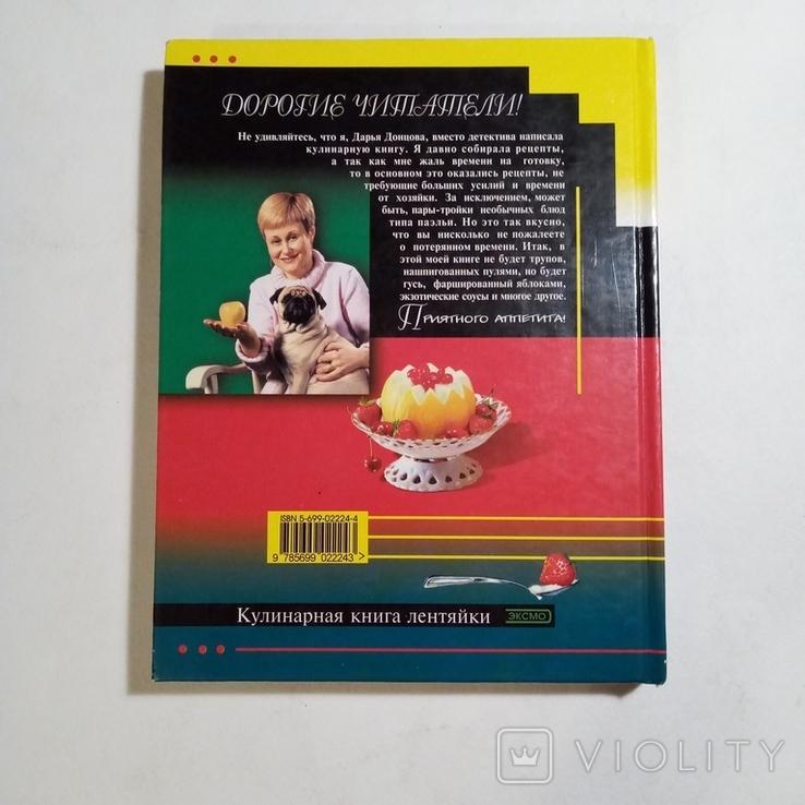 2004 Кулинарная книга лентяйки, Дарья Донцова, фото №3