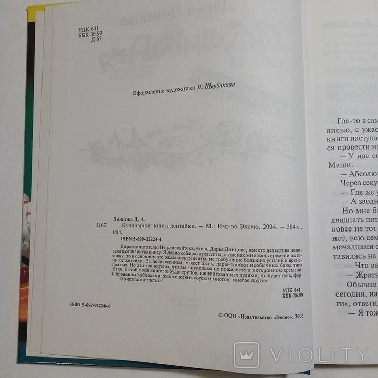 2004 Кулинарная книга лентяйки, Дарья Донцова, фото №7