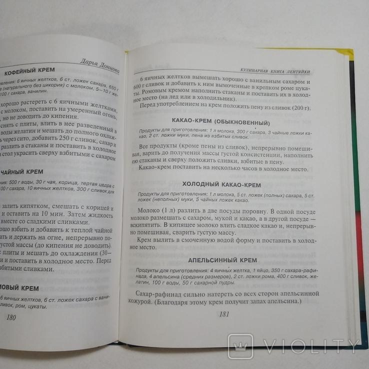 2004 Кулинарная книга лентяйки, Дарья Донцова, фото №9