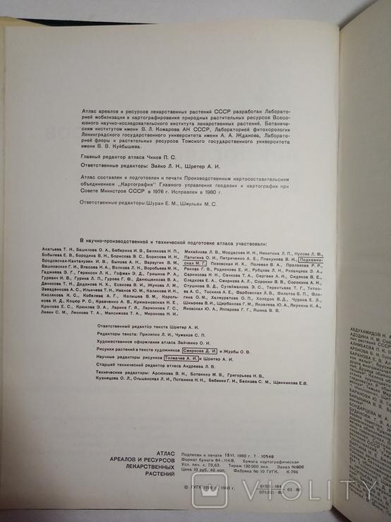 1980 Атлас ареалов и ресурсов лекарственных растений СССР (большой формат), фото №5