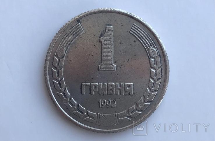 1 гривна 1992 Порошковая