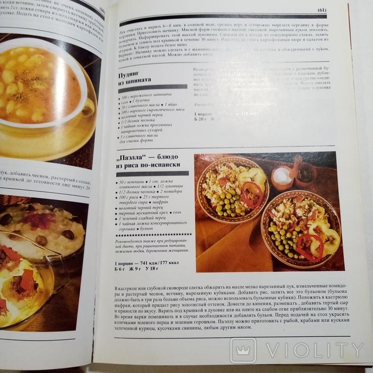 1989 Диетическая кулинария. Не бойтесь диеты. Сечански И., Хорватова А., фото №8
