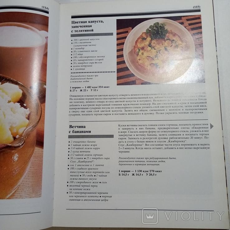 1989 Диетическая кулинария. Не бойтесь диеты. Сечански И., Хорватова А., фото №10