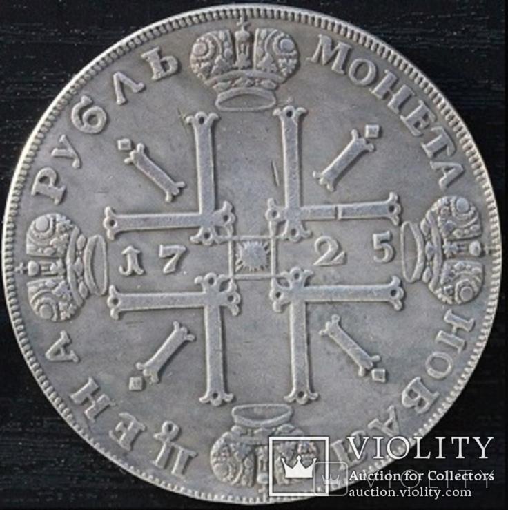 1 рубль 1725 год Петр 1 Крестовик спб Копия, фото №3