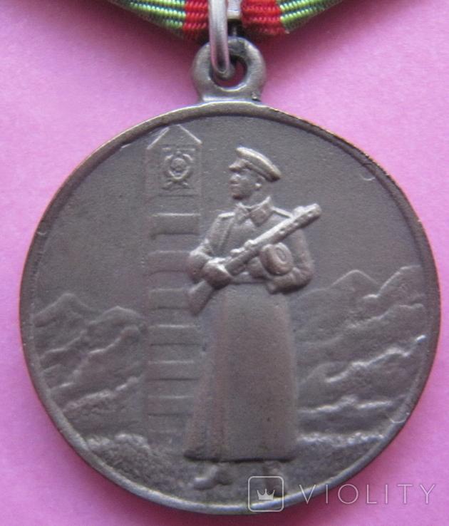 Медаль, Граница. копия., фото №3