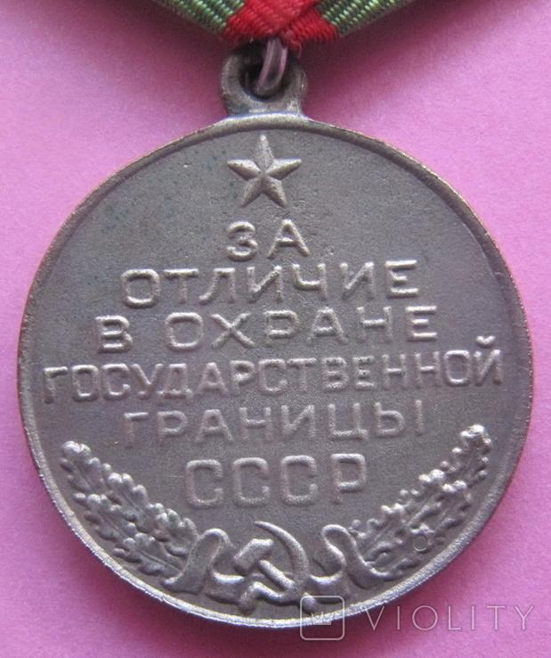 Медаль, Граница. копия., фото №4