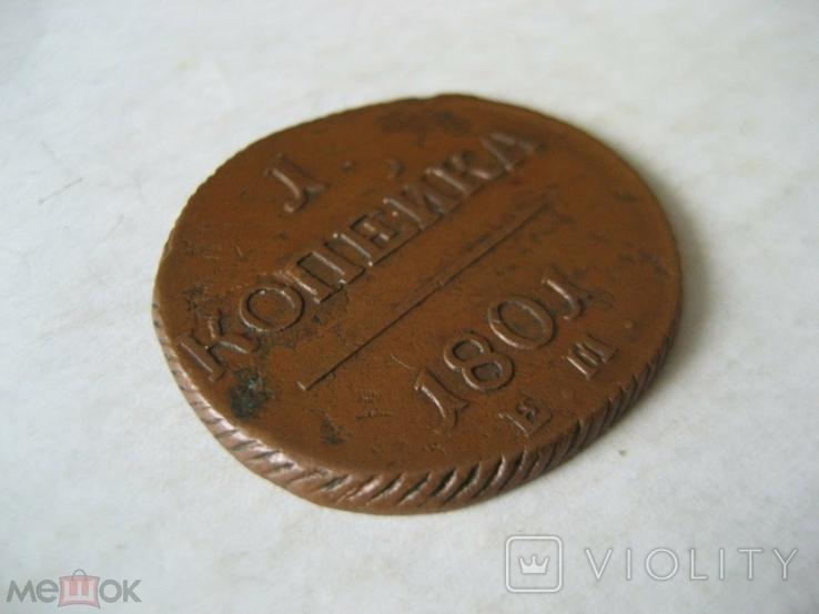 Россия 1 копейка 1801 ЕМ, фото №4